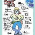 今回の災害は津波被害が大きく、ボランティア活動についても、水害型の装備が必要となります。 詳しくは宮城県ボランティアセンターのマニュアルをご確認ください。 http://msv3151.c-bosai.jp/?modul...